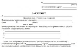Ветеран труда пермского края сколько выплата в 2020 году