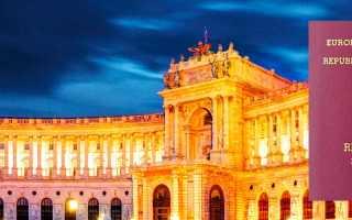 Оформление и получение австрийского гражданства