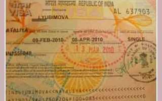 Правила въезда в Индию