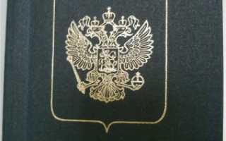 Оформление дипломатического паспорта