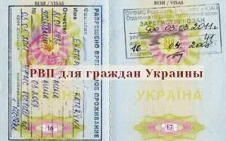 Оформление и получение РВП для украинцев