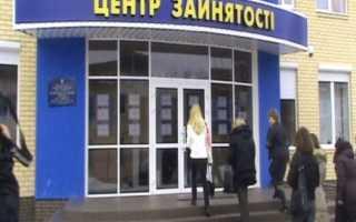 Пособие по безработице на Украине