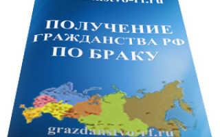 Правила оформления гражданства РФ по браку