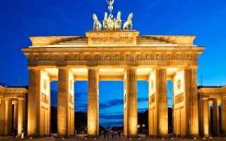 Оформление визы в Берлин