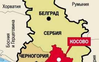 Оформление визы в Косово