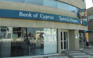 Открытие счёта в банках Кипра