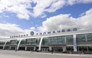 Как добраться до аэропорта Толмачёво