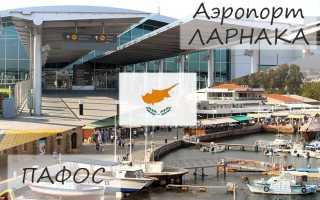 Как добраться из аэропорта Ларнака в Пафосе