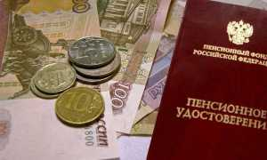 Сколько будет составлять пенсия 2 группы инвалидности 2020 в краснодарском крае