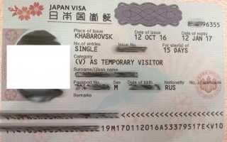 Документы для оформления визы в Японию