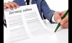 Договор займа между физическими лицами образец 2020 без процентов скачать