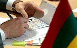 Оформление визы в Литву по приглашению