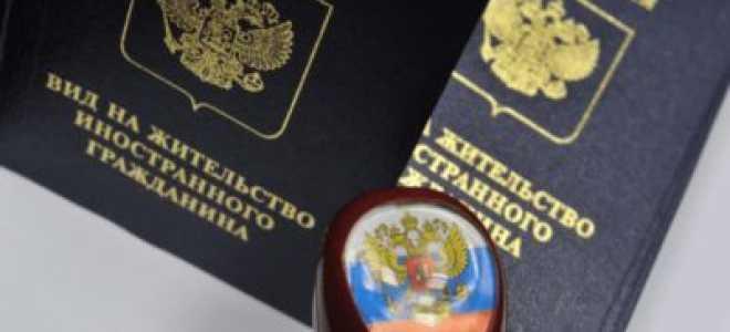 Права граждан получивших вид на жительство в России