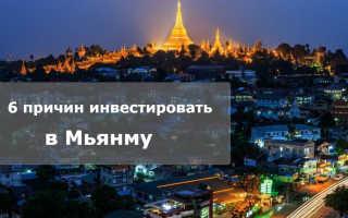 Работа в Мьянме