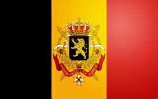 Работа и доступные вакансии в Бельгии