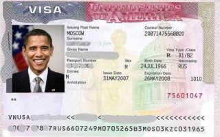 Оформление и получение американской визы