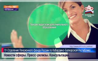 Пенсия по выслуге лет преподавателям дополнительного образования