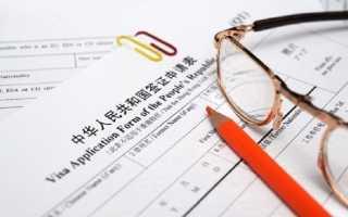 Оформление бизнес-визы в Китай