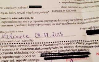 Оформление приглашения на работу в Польшу