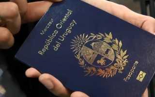 Оформление и получение гражданства Уругвая