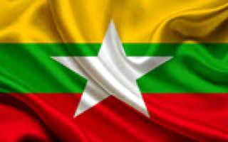 Быстрое оформление визы в Мьянму