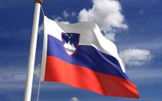 Уровень жизни и цены в Словении