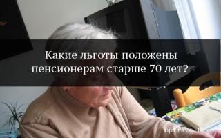 Какие льготы положены 70 летнему пенсионеру