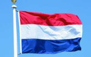 Оформление визы в Амстердам