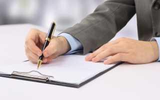Как писать служебку о повышении зарплаты