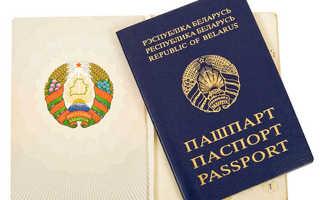Оформление загранпаспорта для белорусов
