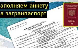 Заполнение заявления для получения загранпаспорта нового образца