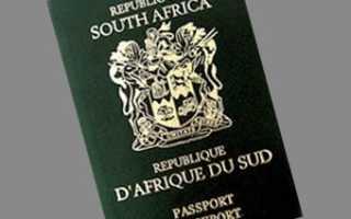 Оформление и получение гражданства ЮАР