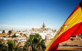 Оформление приглашения в Испанию для получения гостевой визы