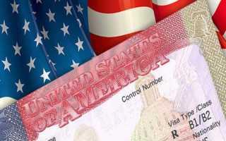 Получение визы США безработными