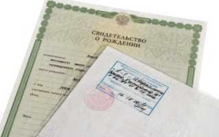 Оформление и получение гражданства для новорожденного
