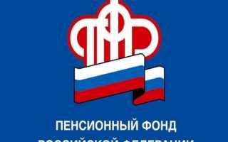 Какая зарплата у работников Пенсионного фонда РФ