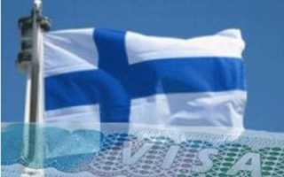 Запись на визу в Финляндию