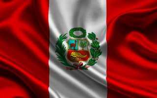 Оформление визы в Перу