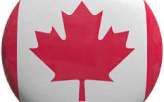 Получение высшего образования и обучение в Канаде