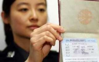Оформление и получение визы в Китай для россиян в 2020 году