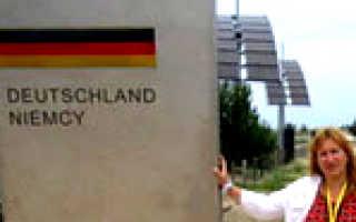 Как въехать в Германию по визе, выданной в другой стране