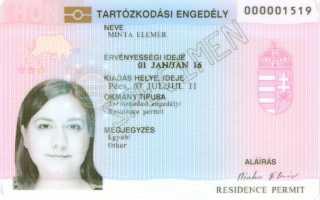 Оформление вида на жительство в Венгрии