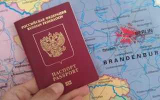 Оформление виз в Европу для россиян