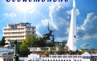 Переезд на ПМЖ в Севастополь