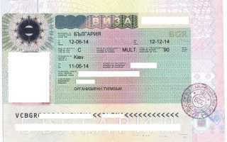 Список документов для оформления визы в Болгарию