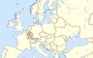 Оформление и получение гражданства Люксембурга