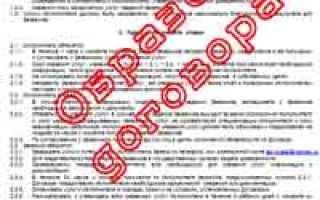 Договор оказания консультационных услуг техническое задание