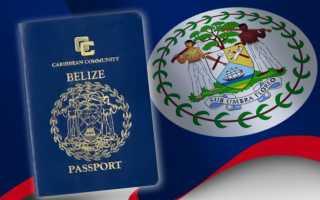 Получение гражданства Белиза