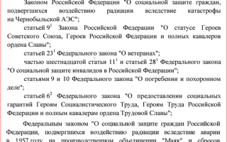 Инвалидная пенсия у инвалидов чернобыльцев в 2020г