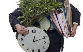Обязательно ли пенсионеру отрабатывать 2 недели при увольнении